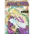 バルバラ異界 (4) (flowers comics)