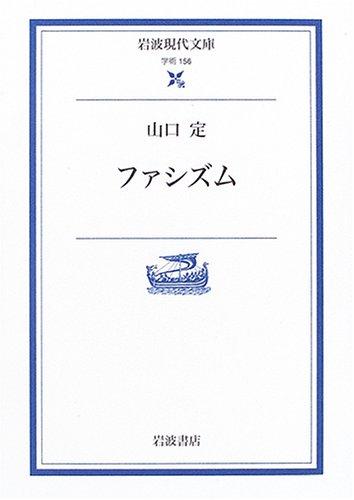 ファシズム (岩波現代文庫)