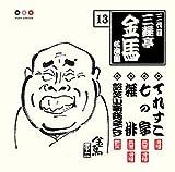 三代目 三遊亭金馬 名演集 13 てれすこ/七の字/雑俳/艶笑小噺総まくり