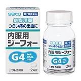 【第2類医薬品】内服用ジーフォー 24錠 ランキングお取り寄せ