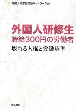 外国人研修生 時給300円の労働者
