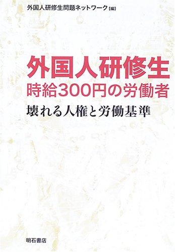 外国人研修生時給300円の労働者