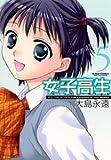 女子高生 5 新装版 (アクションコミックス)