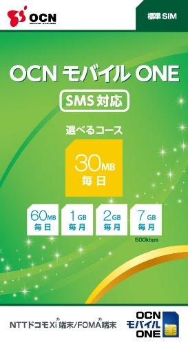 NTTコミュニケーションズ OCN モバイル ONE SIMパッケージ SMS対応 標準SIM T0004027