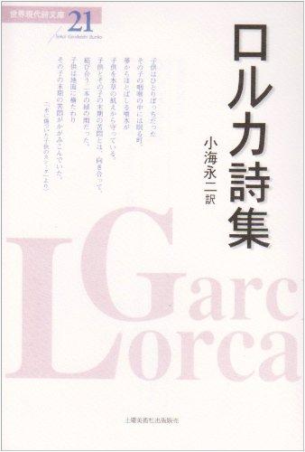 ロルカ詩集 (世界現代詩文庫)