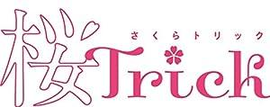 【Amazon.co.jp限定】桜Trick コンパクト・コレクション Blu-ray(オリジナルB2布ポスター付)