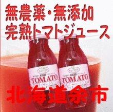北海道完熟トマトジュース無塩 (無農薬・無添加) 160ml×30本