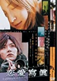 恋愛寫眞 Collage of Our Life [DVD]