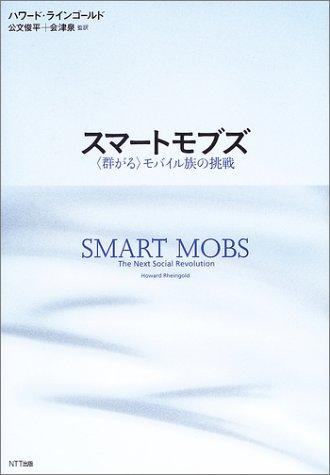 """スマートモブズ―""""群がる""""モバイル族の挑戦"""