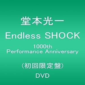 Endless SHOCK 1000th Performance Anniversary 【初回限定盤】 [DVD]