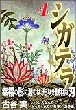 シガテラ (4) (ヤンマガKC (1309))