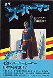 スーパーマン―原作 (1979年)