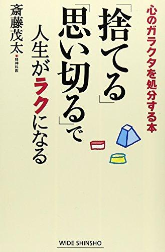 「捨てる」「思い切る」で人生がラクになる (WIDE SHINSHO 211)