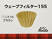 Kalita Wave series Wave Filter 155 [1-2 person] Brown 50 pieces