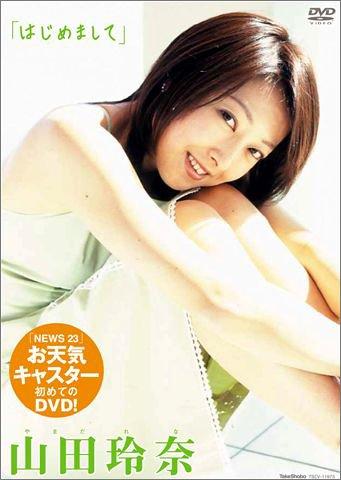 レビュー: 評価の確認はコチラから 値段: ¥4,104(100%OF... 山田玲奈の総合検索