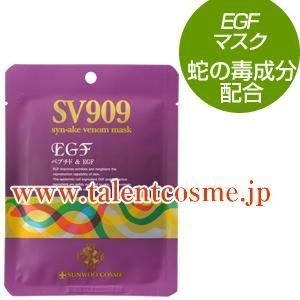 SV909シン・エイクマスク Peptide&EGF 10枚入り 蛇毒