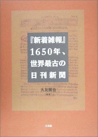 『新着雑報』1650年、世界最古の日刊新聞