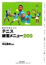 基本が身につく テニス練習メニュー200 (池田書店のスポーツ練習メニューシリーズ)