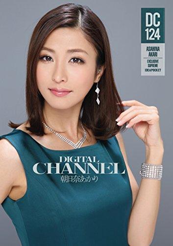 DIGITAL CHANNEL DC124 朝日奈あかり アイデアポケット [DVD]