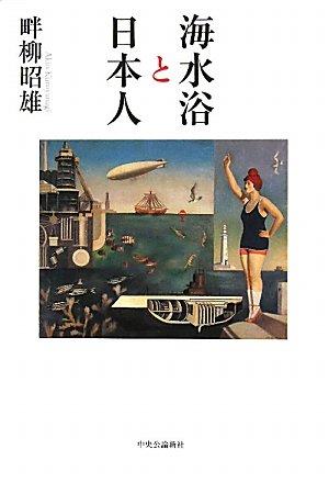 海水浴と日本人