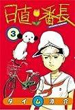 日直番長 3 (ヤングマガジンワイドコミックス)