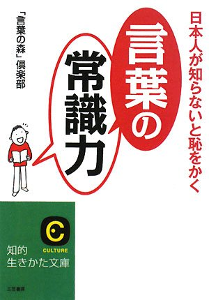 日本人が知らないと恥をかく「言葉の常識力」 (知的生きかた文庫)