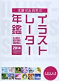 �����������ܤΥ��饹�ȥ졼����ǯ�ա�2014��ILLUSTRATORS�� SHOW(vol.15)