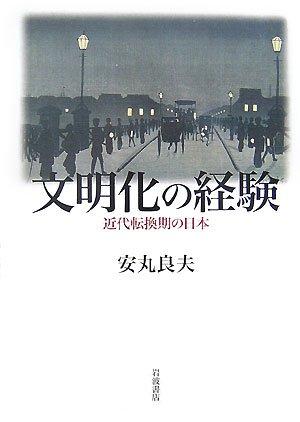 文明化の経験―近代転換期の日本
