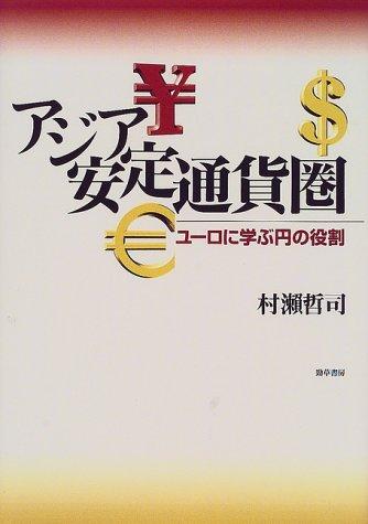アジア安定通貨圏
