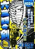 六三四の剣 (少年サンデーコミックススペシャル)