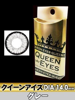 ±0.00 カラコン カラーコンタクトレンズクイーンアイズ14.0mm グレー