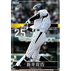 オーナーズリーグ ウエハース版 OL17 ST 新井 貴浩/阪神(内野手) OL17-C023