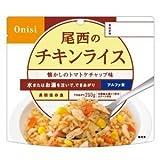 尾西食品(OnishiFoods) チキンライス1食分 CR