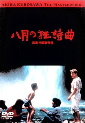 八月の狂詩曲(ラプソディー) [DVD]