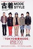 古着MODE STYLE―「TOKYO古着MODE」スタイルサンプル200 (Gakken mook)