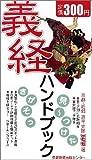 義経ハンドブック—源平史跡一七七選