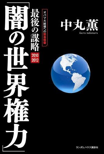「闇の世界権力」最後の謀略 2010-2012 オバマ大統領への緊急親書