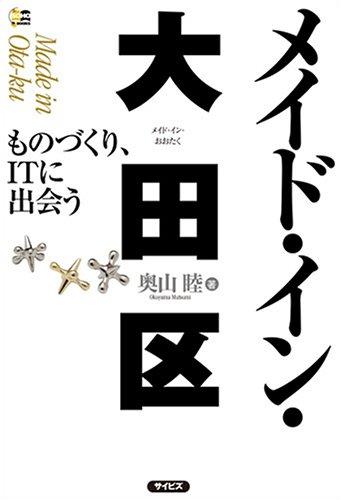 「メイド・イン・大田区」 ~ものづくり、ITに出会う~奥山 睦