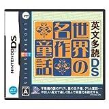 ニンテンドーDS 英文多読DS 世界の名作童話