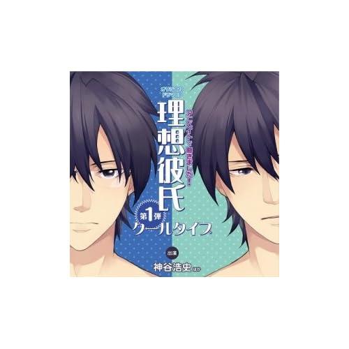 【ドラマCD】アニメイトで聞きました! 理想彼氏 第1弾 クールタイプ (CV.神谷浩史)