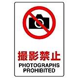 ユニット JIS規格標識 803-091 撮影禁止