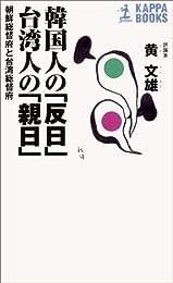 韓国人の「反日」台湾人の「親日」―朝鮮総督府と台湾総督府 (カッパ・ブックス)