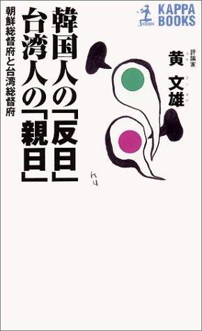 韓国人の「反日」台湾人の「親日」—朝鮮総督府と台湾総督府 (カッパ・ブックス)