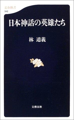 日本神話の英雄たち 文春新書