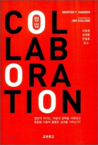collaboration-collaboration-korean-edition