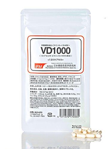 日本機能性医学研究所 VD1000 120カプセル