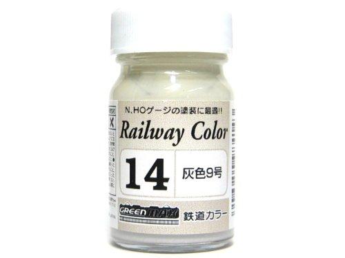 C-14 灰色9号 ビン入 鉄道カラー