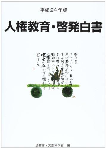 人権教育・啓発白書〈平成24年版〉