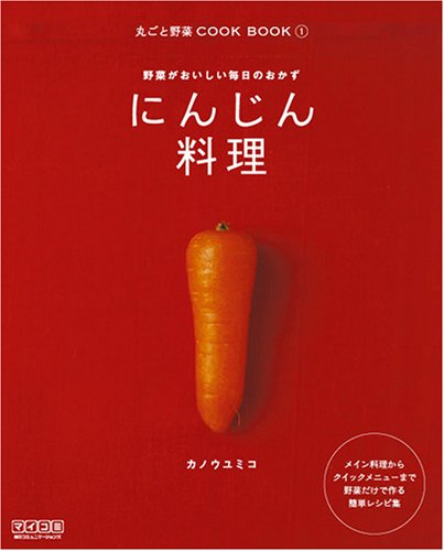 にんじん料理 ?野菜がおいしい毎日のおかず? (丸ごと野菜COOK BOOK 1)