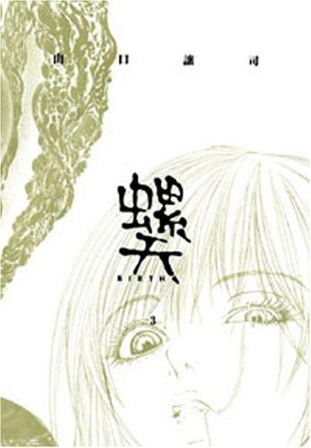 >螺天-BIRTH (3)